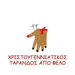 Χριστουγεννιάτικος τάρανδος!