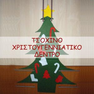 Τσόχινο Χριστουγεννιάτικο Δέντρο!!
