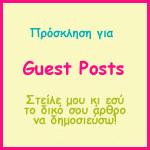 Πρόσκληση για guest post!