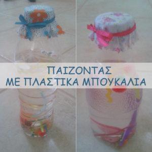 Παίζοντας με τα πλαστικά μπουκάλια!