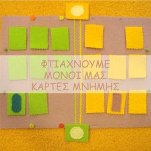 Φτιάχνουμε μόνοι μας κάρτες μνήμης! (memory cards)