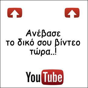 Ανέβασμα βίντεο στο youtube!