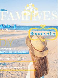 Familives - Ψηφιακό Οικογενειακό Περιοδικό - Καλοκαίρι 2016
