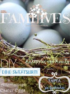 Familives - Ψηφιακό Οικογενειακό Περιοδικό -Άνοιξη 2016