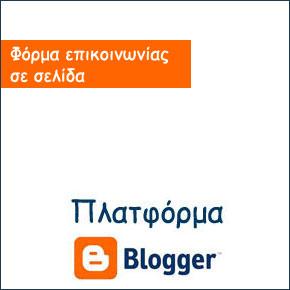 Φόρμα επικοινωνίας σε σελίδα – (πλατφόρμα blogger)!