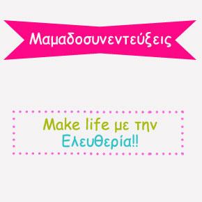 Make Life με την Ελευθερία!