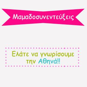 Ελάτε να γνωρίσουμε τη μαμά (craft-cook-love) Αθηνά..!