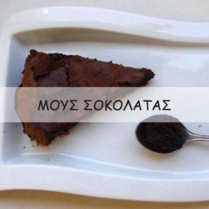 Το Reunion του 206 και αφορμή για μους σοκολάτας στο φούρνο!