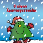 MR Christmas cover new_COVER XRISTOUGENNOULI.qxd