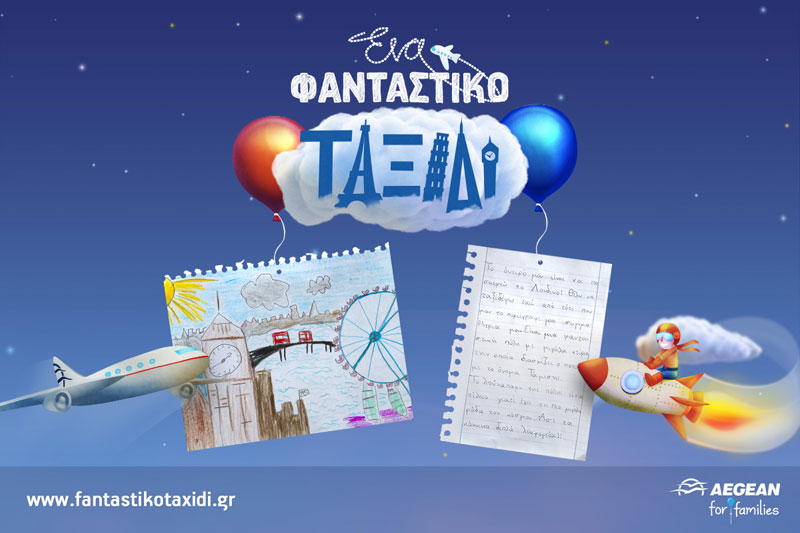 Fantastiko-taxidi-2