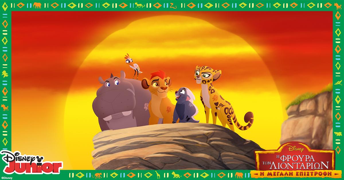 lionguard (1)