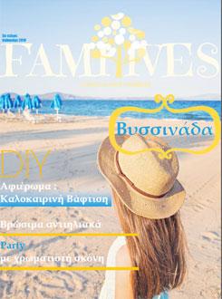 Familives - Ψηφιακό Οικογενειακό Περιοδικό