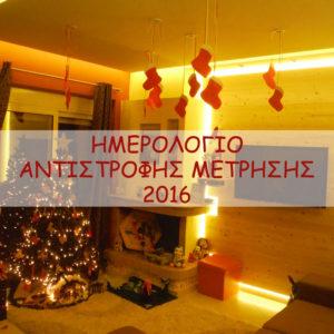 Ημερολόγιο αντίστροφης μέτρησης 2016