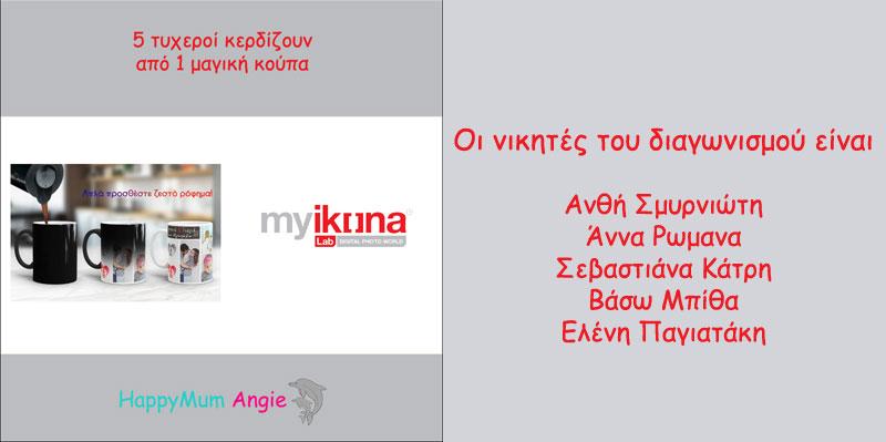 magiki-koupa-winners