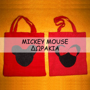 Mickey mouse τσαντάκια – δωράκια!!