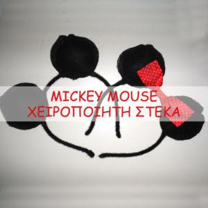Στέκα με χειροποίητα αυτάκια Mickey mouse!