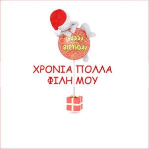 Χρόνια πολλά φίλη μου..!