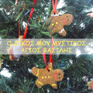 Ο δικός μου Μυστικός Άγιος Βασίλης (secret santa)