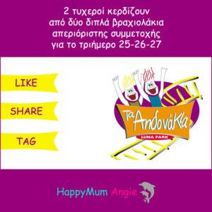Διαγωνισμός – 2 διπλά βραχιολάκια για το Luna Park Τα Αηδονάκια – ΕΛΗΞΕ