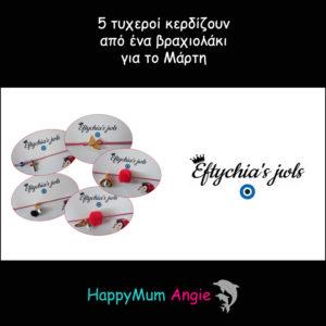 Διαγωνισμός – March-akia από το Eftychia's Jwls – ΕΛΗΞΕ