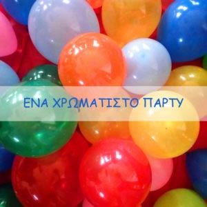 Ένα χρωματιστό πάρτυ!